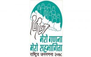 कोभिड–१९ ले गर्दा राष्ट्रिय जनगणना, २०७८ का सबै कार्यक्रम स्थगित