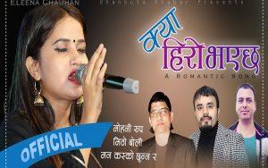 गायिका चौहानको गीत 'क्या हिरो भएछ' सार्वजनिक