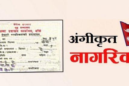 अंगीकृत नागरिकता दिँदा सरकार किन सचेत हुनुपर्छ ?
