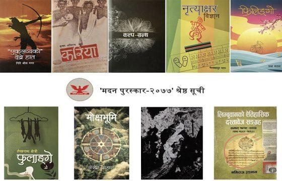मदन पुरस्कार (२०७७)को सूचीमा छानिएका ९ पुस्तक (नामसहित)